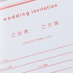 招待状の返信マナー