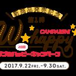 新商品発売記念 第1弾! Wハッピーキャンペーンを開催します!