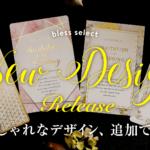bless SELECTにおしゃれな新デザイン追加!