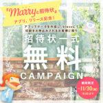 『マリーと招待状』アプリ利用で招待状一式が無料!