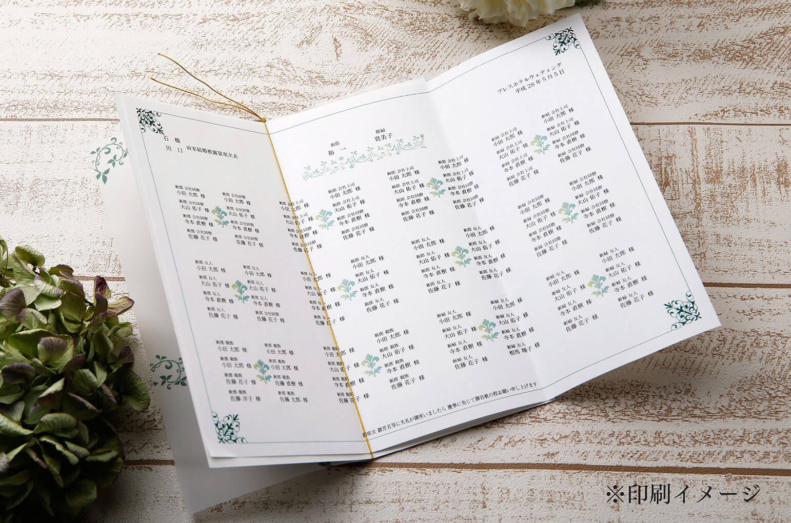 4eccbb3dad8d9 こちらは席次表です♪「唐草」には「つながり」という意味があり、新郎新婦と家族やゲストとのつながりを意味します。