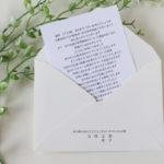 新型コロナウィルスの影響による結婚式の決行、延期、中止の案内状例文