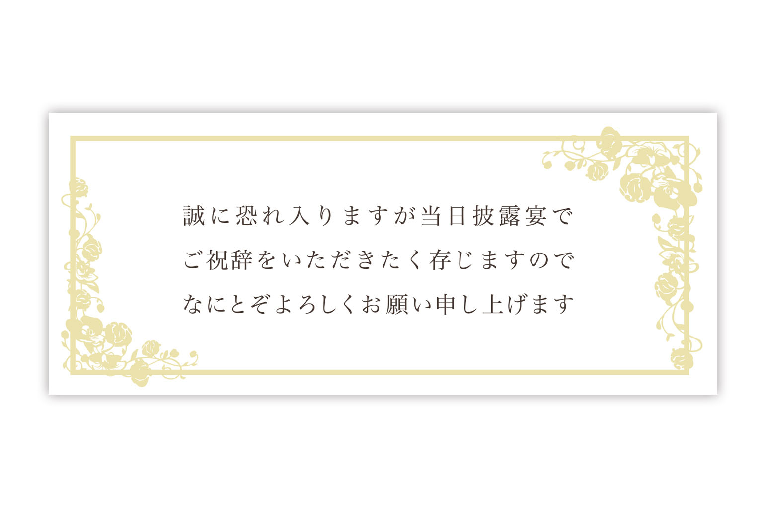 Tagged Messages: MESSAGE TAG Beige祝辞依頼付箋 洋(ベージュ)/ウェディングアイテム/付箋・オプション- 結婚式招待