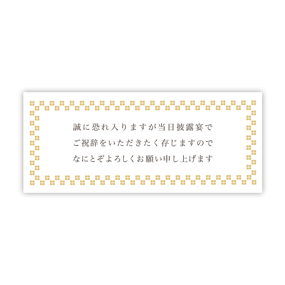 MESSAGE TAG beige祝辞依頼付箋 和(ベージュ)