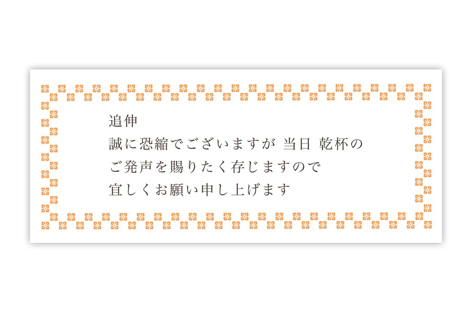 Tagged Messages: MESSAGE TAG Orange乾杯依頼付箋 和(オレンジ)/ウェディングアイテム/付箋・オプション- 結婚式