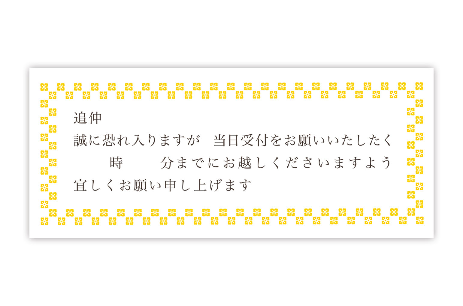 MESSAGE TAG yellow受付依頼付箋 和(イエロー)