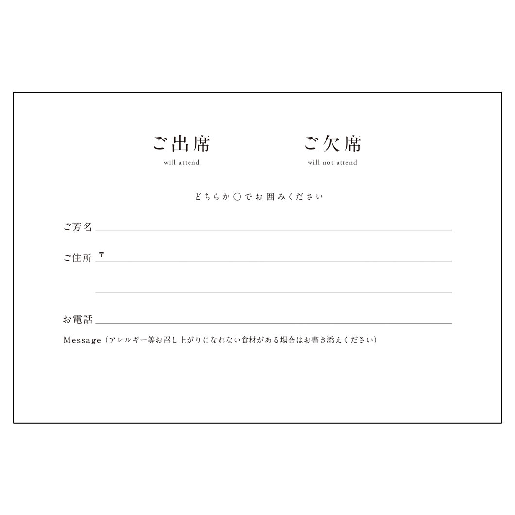 REPLY POSTCARDアレルギー記載入り返信ハガキ(横型