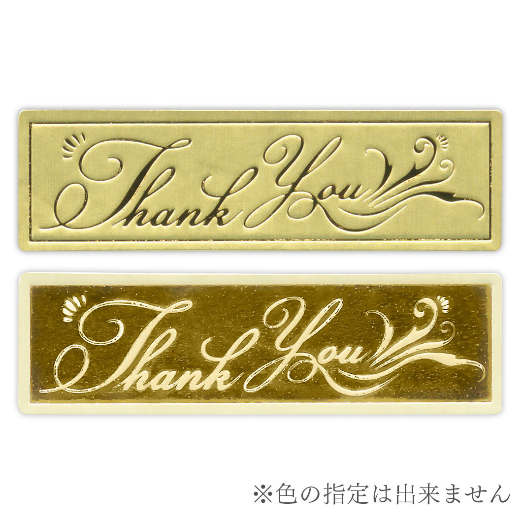 THANKS SEAL GOLDThanksシール金 【封筒シール】