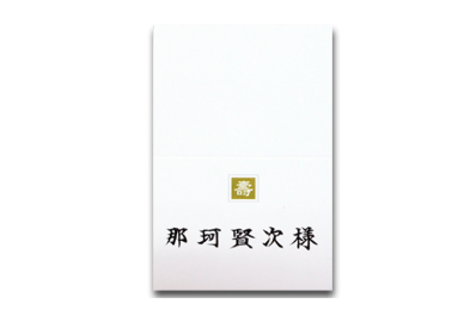 COPYING place cards席札手書き筆耕