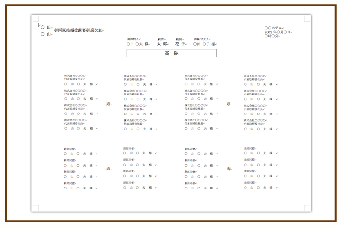 結婚式4卓2列32名席次表テンプレート