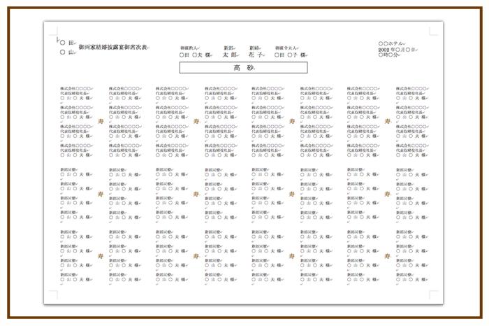 結婚式12卓3列96名席次表テンプレート