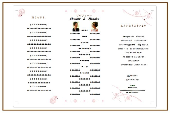 結婚式 招待状・席次表 テンプレート プロフィール メニュー ご挨拶