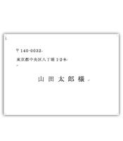 結婚式招待状・封筒宛名面無料テンプレート