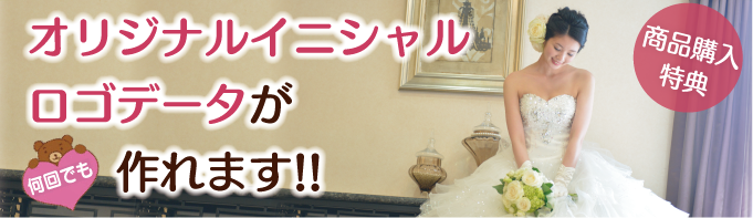 cc87aa9612f5 無料体験版】オリジナルイニシャルロゴ作成- 結婚式招待状のbless