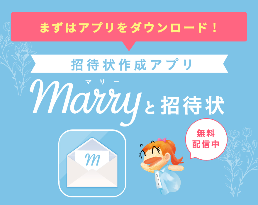 marry_spinfo