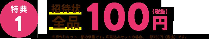 招待状100円リニューアルキャンペーン