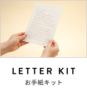 05ff3dd77d8a TEMPLATE デザインテンプレート; INITIAL LOGO イニシャルロゴ; THANKS CARD サンクスカード · LETTER KIT  お手紙キット